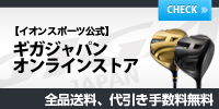 GIGAジャパンオンラインストア