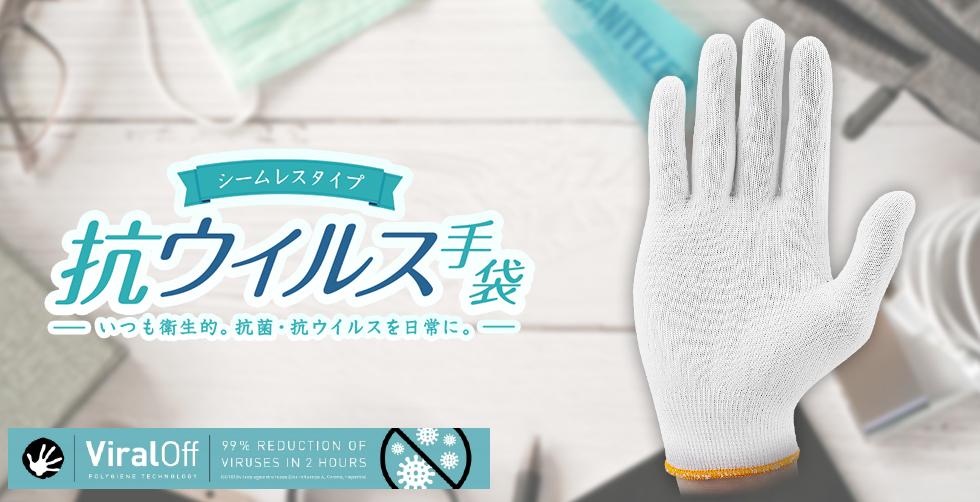 抗菌・抗ウイルスシームレス手袋